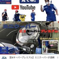 ミニクーパー【EXキーパープレミアム】動画UPしました‼️