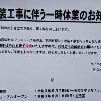 ☆店舗改装工事に伴う休業のお知らせ☆