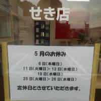 5月のせき店