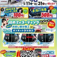 洗車がお得【286】