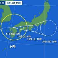 台風【289】