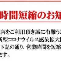 ~営業時間短縮再延長のお知らせ~