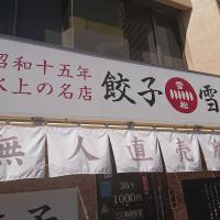 ☆餃子・雪松☆