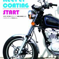 バイクキーパー始めました。