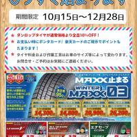 10月15日よりタイヤキャンペーンスタート!