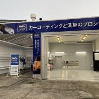 ★キーパープロショップ半田青山店誕生★