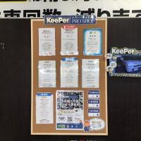 当店のKeePerコーナー!