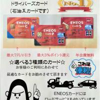 ENEOSカード御入会フェアー